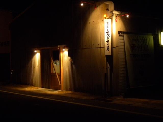 えびす屋夜景1