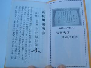 千代鶴2-3
