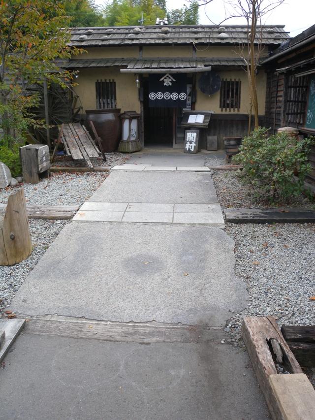 癒し村玄関