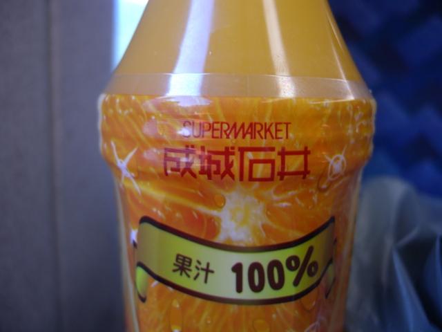 seijyouisii jyu-su