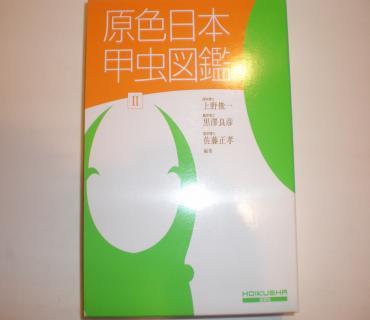 原色甲虫図鑑Ⅱ