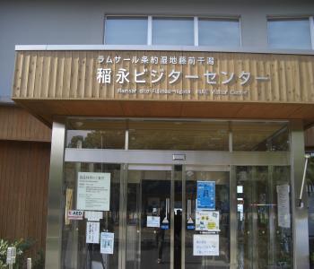 稲永ビジターセンター