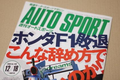 オートスポーツ