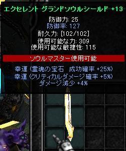 GS盾13減