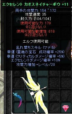 カオス弓11