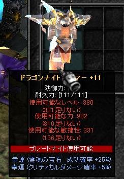 DK鎧11