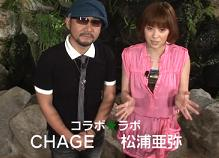 松浦亜弥さん専門ブログ 20080819コラボラボ