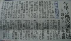 報知新聞2.7