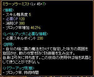 MMM45のスキル20075