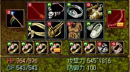 装備775