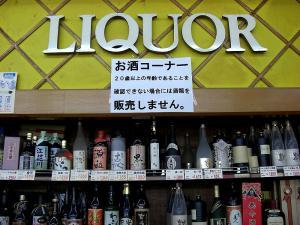 お酒コーナー2。