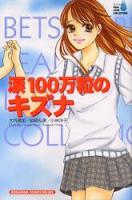book_namida.jpg
