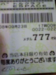 20080923170142.jpg
