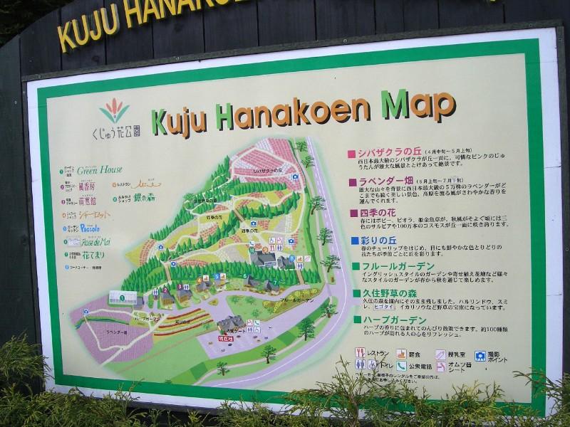 久住花公園2006年撮影