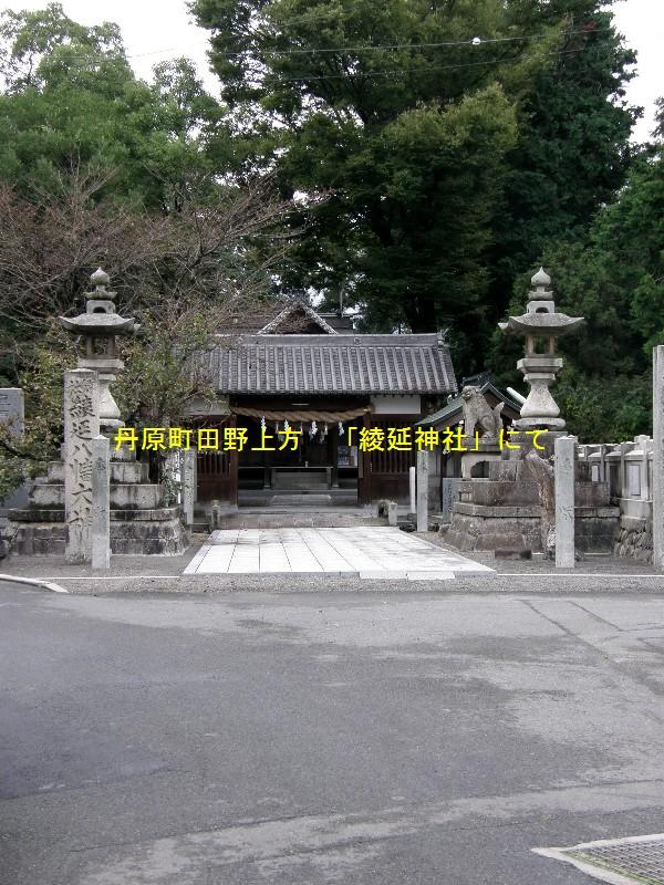 丹原町田野上方 綾延神社2008年9月18日撮影