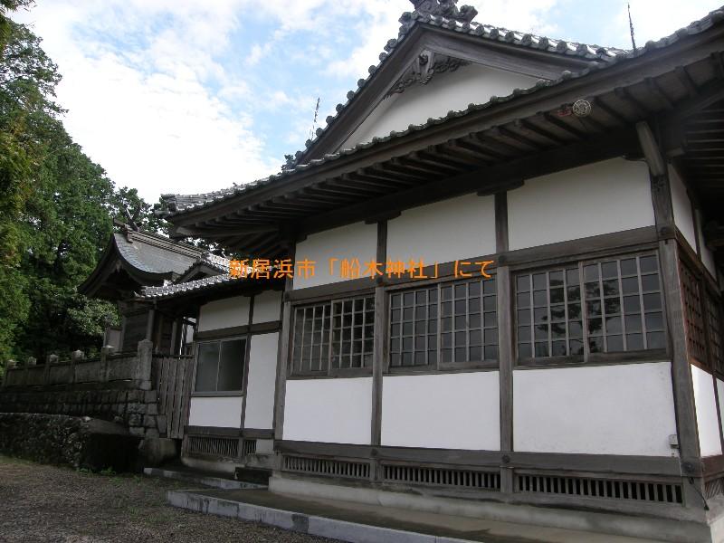 新居浜市 船木神社