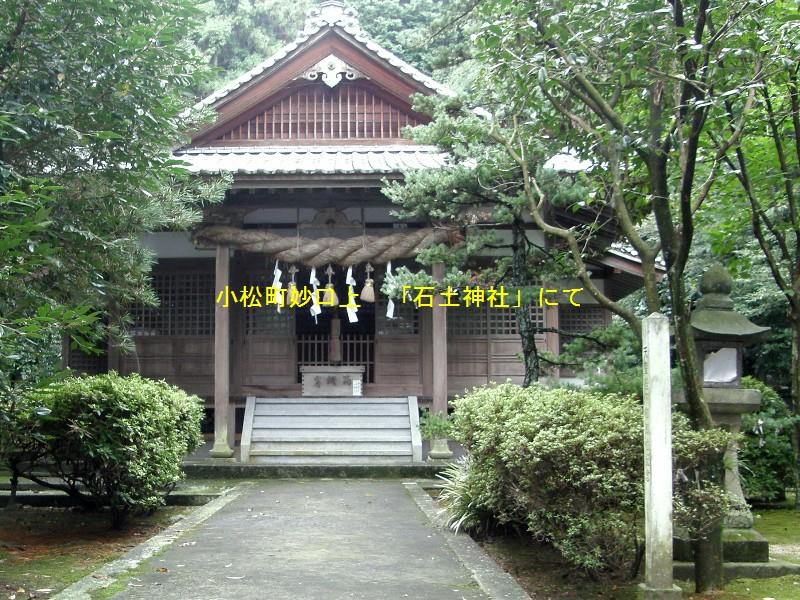 小松町妙口上 石土神社2008年9月18日撮影