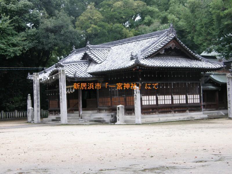 一宮神社2008年9月19日撮影