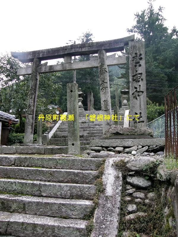 鞍瀬 磐根神社2008年9月18日撮影