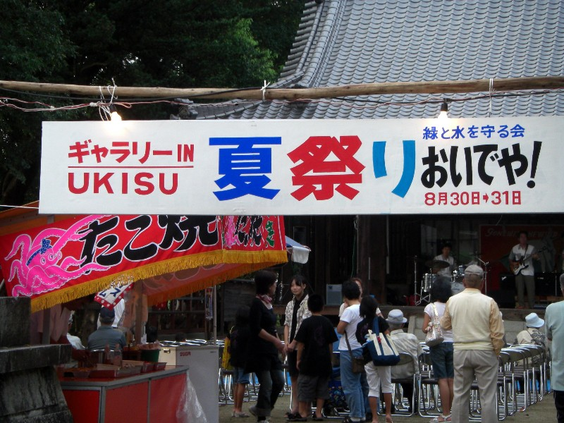 宇氣洲夏祭り2008年8月30日撮影