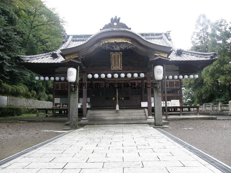 新居浜市 内宮神社