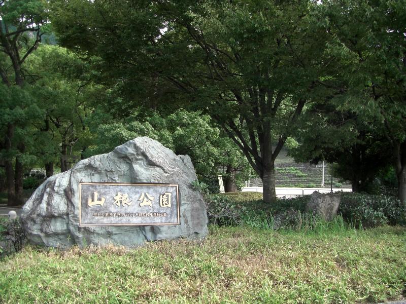 山根公園2008年9月3日撮影