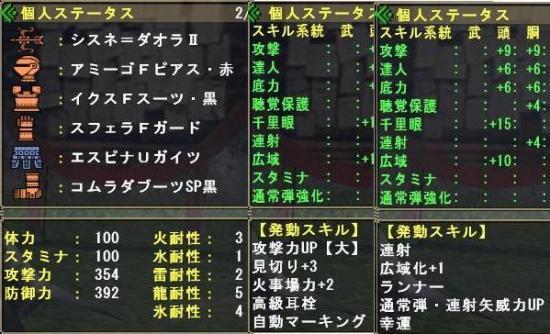 弓スキル11