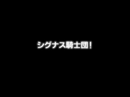 shigunasu_Image31.jpg