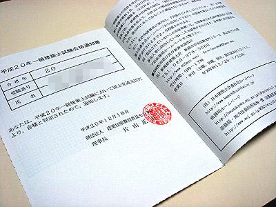一級建築士試験合格通知書