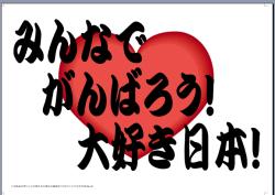 大好き日本!