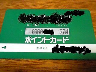 20090828ポイントカード