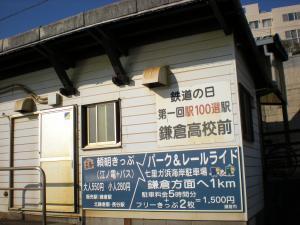 藤沢・鎌倉・江ノ電散策-11