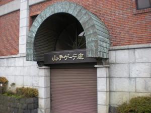 横浜山手-07