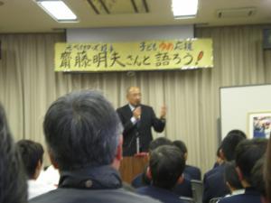斎藤明夫さん講演会