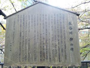 長谷川伸記念碑