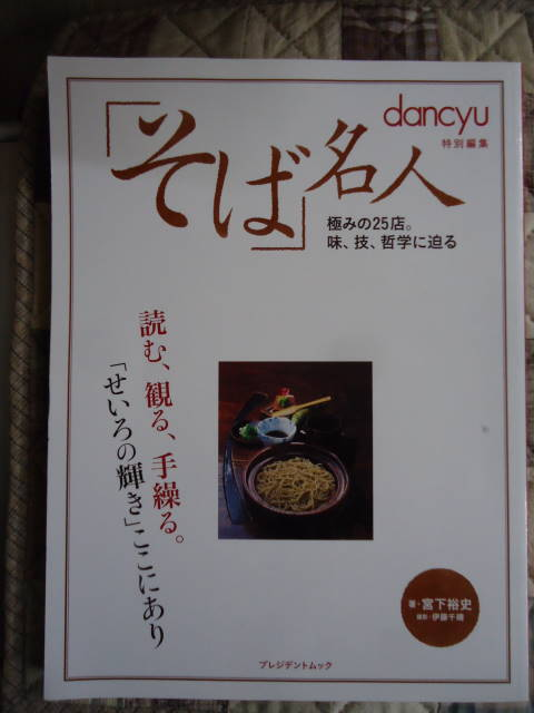 danchu そば名人