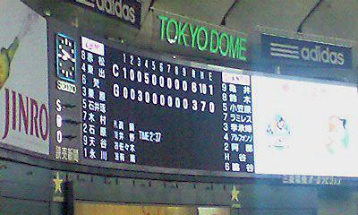 2009-04-03東京ドーム勝利