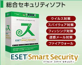 eset_ess_soft.jpg