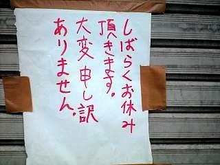 二郎張り紙