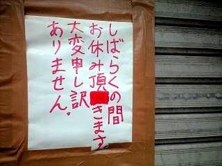 二郎の張り紙