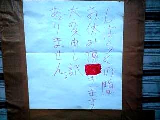 二郎(張り紙)