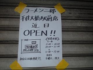 二郎(千住大橋ポスター)
