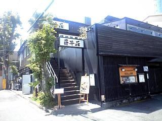 巨牛荘(店外観)