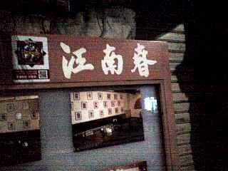 江南春(店外観)