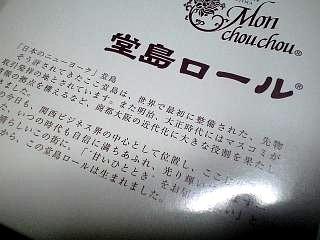 堂島ロール(ラベル1)