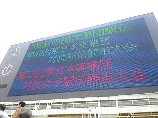 熊谷陸上競技場(ボード)