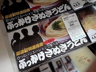 麺通団(お土産うどん)