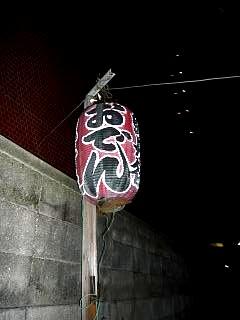 鯉丹後(提灯)