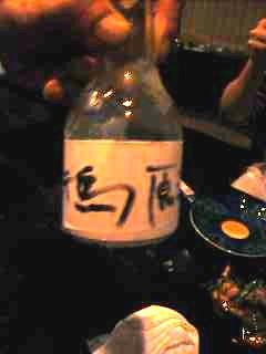 アップタウン(浜千鳥原酒1)