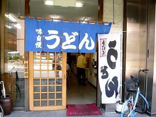 内町根っこ(店構え)
